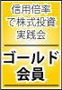 【信用倍率で株式投資・実践会】 ゴールド会員&DX残高丸入門マニュアル