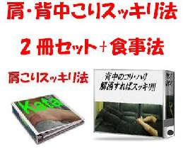肩と背中【こりスッキリ法】2冊セット+特典別冊【こりスッキリ食事法】