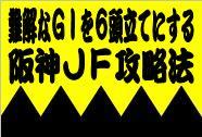 《競馬》難解なG�Tを6頭立てにする《阪神JF》攻略法07年度版