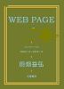 「WEB PAGE大全」・・「WEB PAGE」シリーズ全七巻セット