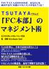 TSUTAYAで学んだ「FC本部のマネジメント術」