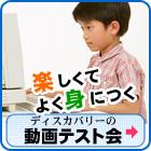 体験版 幼児用動画テスト