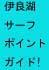 「伊良湖パーフェクトサーフポイントガイドブック」