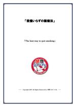 何度も断念、禁煙でお悩みの方への簡単禁煙マニュアル「我慢いらずの禁煙法」