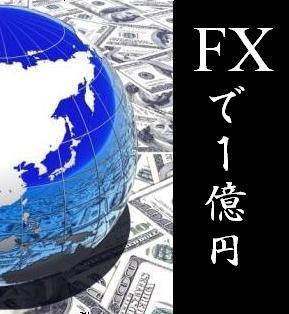 FXの成功法則!【資産1億円突破緊急大公開!】わずかな資産から3年間週1度のシステムトレードで1億円稼ぐFXトレード法!!
