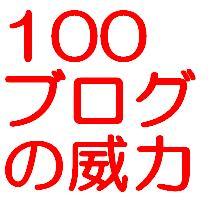 100ブログの威力!!【初心者でもメールとブログができればOK】