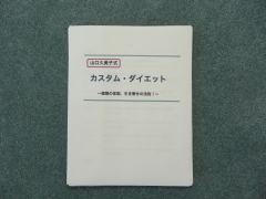 山口久美子式 カスタム・ダイエット