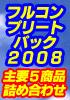 ダウンロード版 イイノオフィスフルコンプリートパック2008
