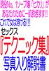 現役No.1 ソープ嬢「ヒカリ」のセックス「テクニック集」写真解説書