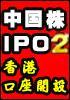 ■■小金持ちのための中国株IPO2■■