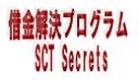 借金癖・依存症を克服し、借金返済にあなたの全てを注ぎ3倍のスピードで借金を返済できる人間になる方法!借金癖・依存症解決プログラム SCT Secrets