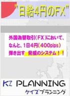 sai - 誰でもすぐできる「日給4円のFX」