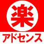 【アドセンス楽々スタートパック】山本寛太朗式でアドセンスのアカウントIDが楽々簡単に取得できる!