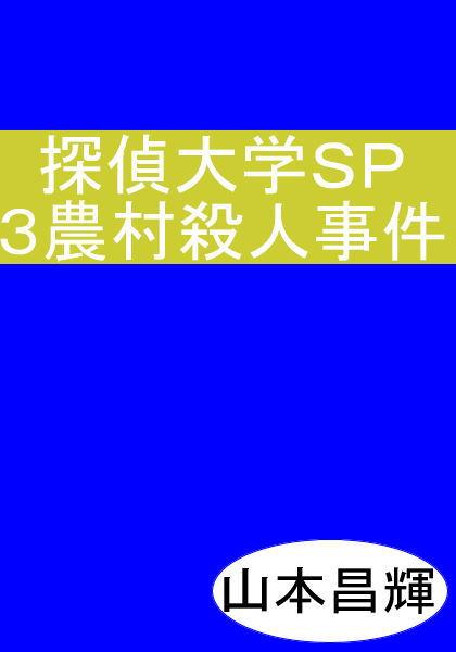 探偵大学SP 3農村殺人事件(就職対立していたおやじが殺人事件の容疑者に。無料お試しページあり)