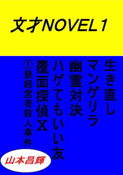 文才NOVEL1(収録作品、生き直し、マンゲリラ、幽霊対決、ハゲてもいい友、覆面探偵�] 1塾経営者殺人事件)