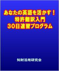 英語を活かして確実に稼げる特許翻訳の基本をたった30日で簡単に修得できる方法です!