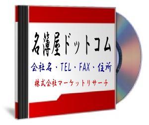 【埼玉県】(全業種)10267件 法人名簿「会社名・住所・TEL・FAX」
