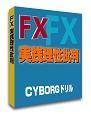 FX実践理性批判 CYBORGドリル