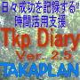 毎日の成功の積み重ねを入れましょう!「らくらくパソコン手帳」Tkp Diary Version 2.5 Standard