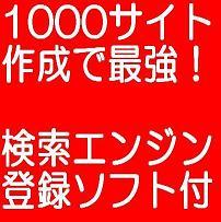 1000サイト作成で最強アフィリエイトの極意!!【検索エンジン登録ソフト付き】