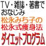 TV・雑誌・著書でおなじみ 松永みち子の「松永式痩身法 ダイエットプログラム」