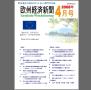 欧州連合の現在がわかるEU専門月刊紙
