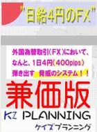 kenkasofut - 誰でもすぐできる「日給4円のFX」