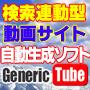 検索連動型動画サイト自動生成ソフト ジェネリックチューブ