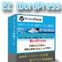 Wordpress支援ツール