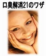 『新・イヤな口臭が消える方法』〜自宅で出来る口臭解消7STEP〜