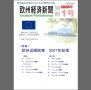 欧州経済新聞 2008年別冊1号