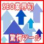 SEO業界初 新機能多数搭載ソフト 「反撃」