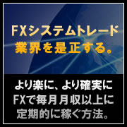 FXシステムトレード業界を是正する。より楽に、より確実にFXで毎月月収以上に定期的に稼ぐ方法。