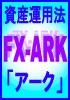 資産運用法 FX-ARK(アーク)