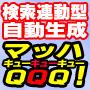 検索連動型HTML自動生成ソフト マッハQQQ!