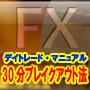 FXデイトレード-30分ブレイクアウト法