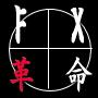 FX革命「FXスナイパーシステム」