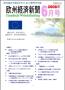 欧州経済新聞 2008年6月号