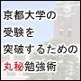 ||| 京都大学の受験を突破するための丸秘勉強術 |||