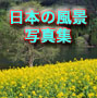 日本の風景写真集