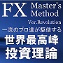 FX Masters Method - Ver.Revolution