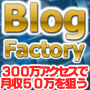 ■BLOG FACTORY Web-Lab Edition■
