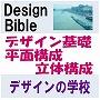 DesignBible デザインバイブルから貴方だけのデザイナーズバイブルへ 「デザイン基礎+平面構成+立体構成」編