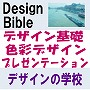 DesignBibleデザインバイブルから貴方だけのデザイナーズバイブルへ 「デザイン基礎+色彩デザイン+プレゼンテーション」編