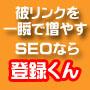 SEO対策を自分でするなら、まずはこの「登録くん」で検索エンジン登録です。