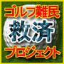ゴルフ難民救済プロジェクト【冊子郵送版】―プロゴルファー前田智之があなたのゴルフへの誤解を解きます