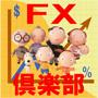 【FXシステムトレード倶楽部】価格破壊!勝率90%以上!月3,000円からののFXシステムトレード