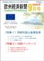 欧州経済新聞 2008年9月号