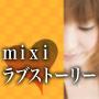 mixiラブストーリー mixiで出会い、恋人、彼女を作る方法!