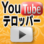 ■ YouTubeテロッパー ■
